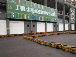 青岩国际赛车场